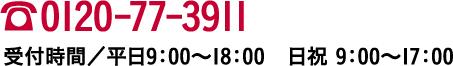 ☎0120-77-3911 受付時間/平日9:00~18:00 日祝 9:00~17:00